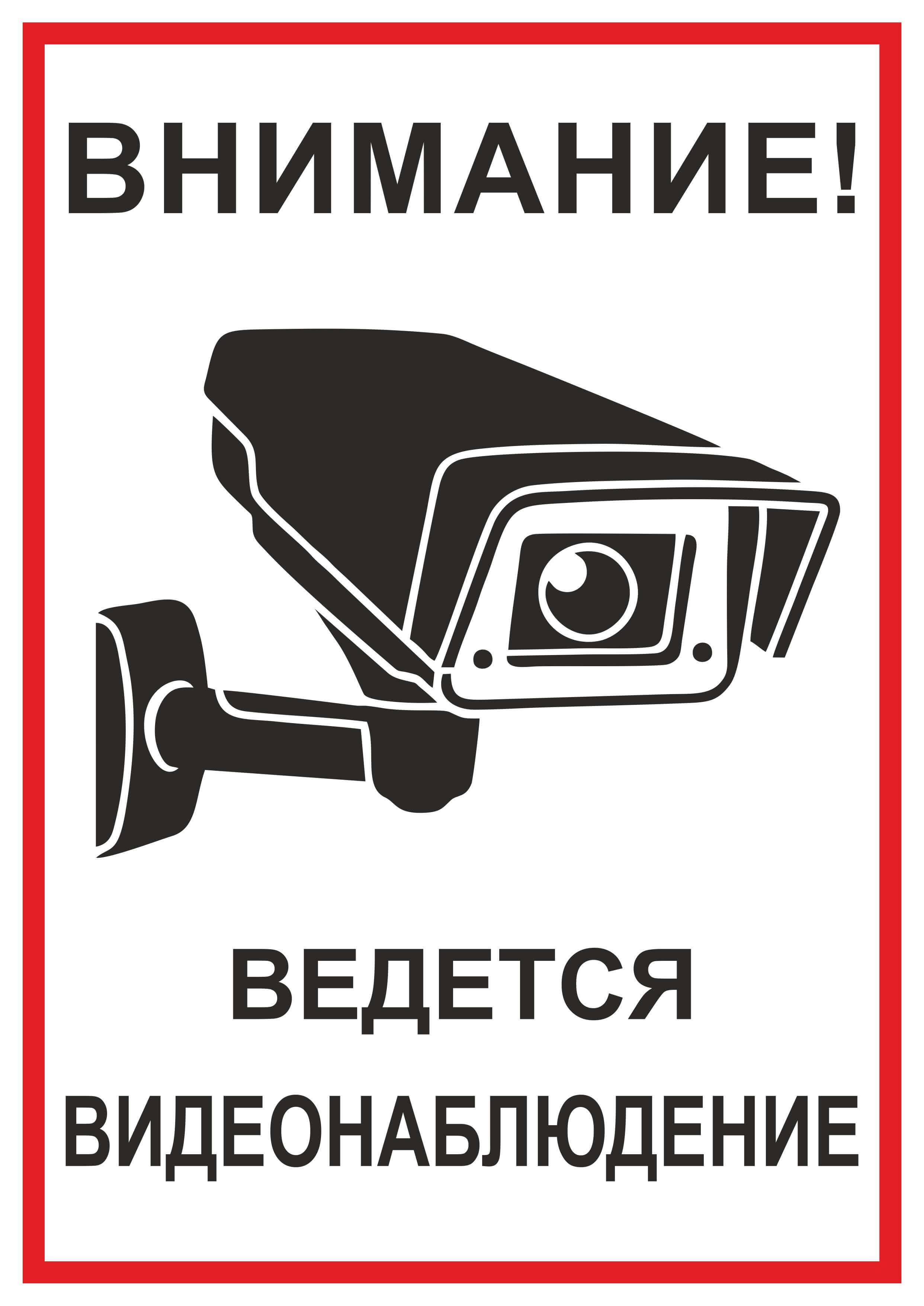 Внимание! Ведется видеонаблюдение - скачать и распечатать